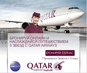 Qatar Airways: Туроператоры и турагентства Пензы