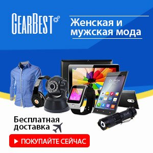 GearBest (ГирБест):