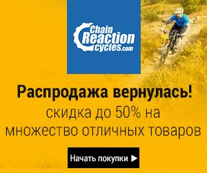 Chain Reaction Cycles (Чейн Реакшн Цирклес):