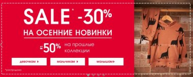 Mothercare (Мазекеа):