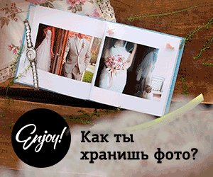 Enjoybook (Энджойбук):