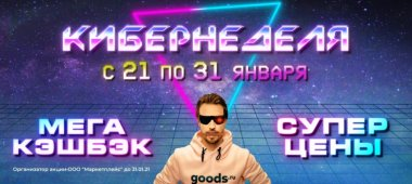 Goods (Гудс):