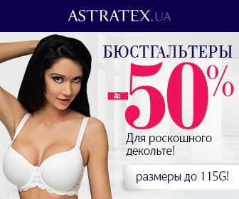 Astratex (Астратекс):