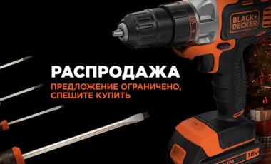 Black and decker (Блэк энд Декер):