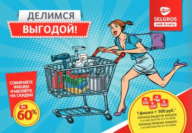 SELGROS Cash & Carry (Зельгрос Кэш Кэрри): Гипермаркеты и супермаркеты Тулы