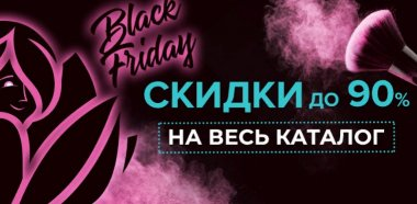 Black Friday на сайте KrasotkaPro: косметика с выгодой до 90%!