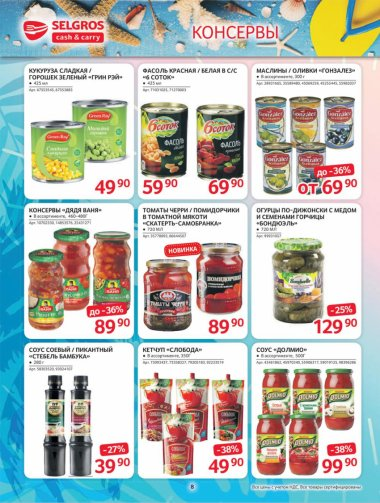 SELGROS Cash & Carry (Зельгрос Кэш&Кэрри): Гипермаркеты и супермаркеты Москвы