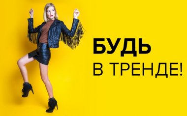 Fashion Galaxy (Фешен Гелекси):