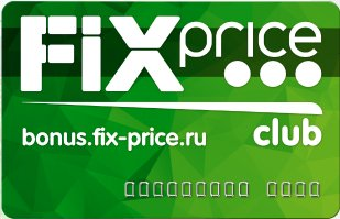 FIX PRICE (FIXPRICE, Фикс Прайс): Гипермаркеты и супермаркеты Архангельска