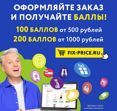 FIX PRICE (FIXPRICE, Фикс Прайс):