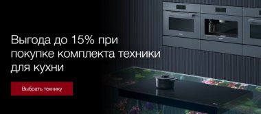 Miele (Миеле):