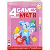 Интерактивная книга SMART KOALA The Games of Math 4 (SKBGMS4) (Интер. разв. книгаThe Games of Math)