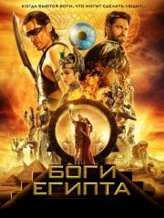Боги Египта (DVD) Gods of Egypt
