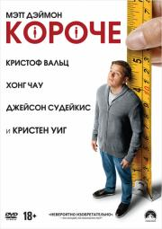 Короче (DVD) Downsizing