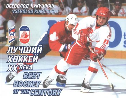 Лучший хоккей XX века Best Hockey of The Century
