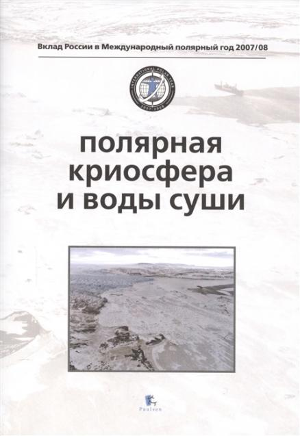Полярная криосфера и воды суши Polar Cryosphere and Continental Waters