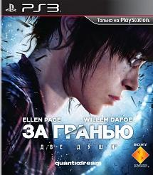 За гранью: Две души (Beyond: Two Souls) (PS3) (GameReplay)