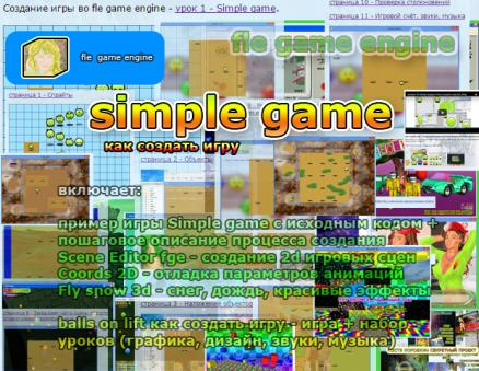 simple game fle game engine 1.0.7
