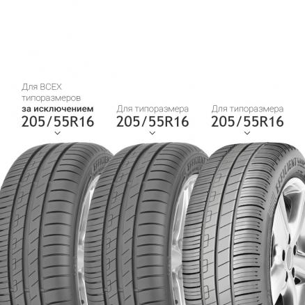 Летние шины Goodyear (Efficient Grip Performance 185/60 R15 88H)