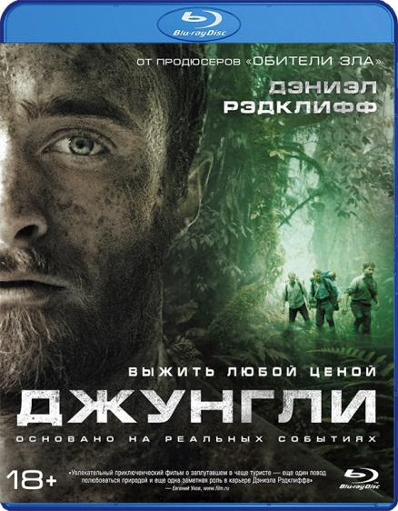 Джунгли (Blu-ray) Jungle
