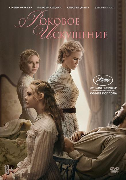 Роковое искушение (DVD) The Beguiled
