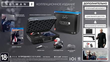 Hitman 2. Collector's Edition [Xbox One]