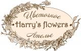 Логотип Harry's flowers