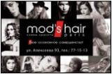 Mods hair paris (Модс хэир Париж)