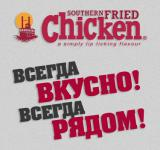 Southern Fried Chicken (Чикен)
